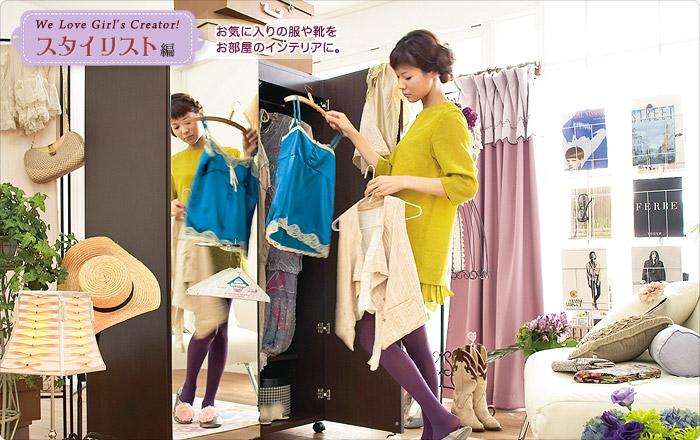 お部屋作り(職業別・スタイリスト編)お気に入り服や靴をお部屋のかわいい部屋に。