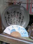 sasayama1.jpg