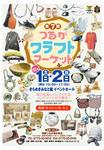 craftmarket_chirasi1.jpg