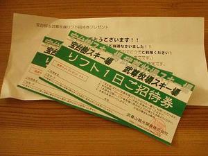 リフト券ゲットしたど~!