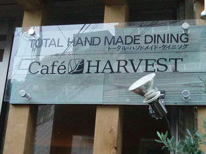 Cafe HARVEST