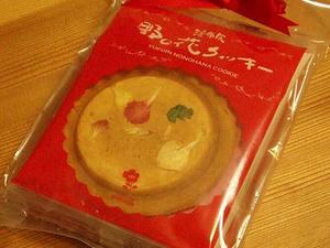 野の花クッキー