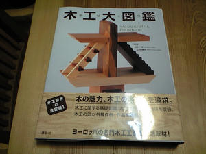 木工大図鑑