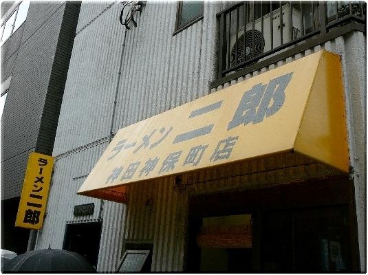神田神保町店
