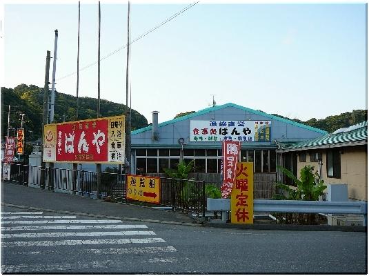 ばんや(保田漁協)