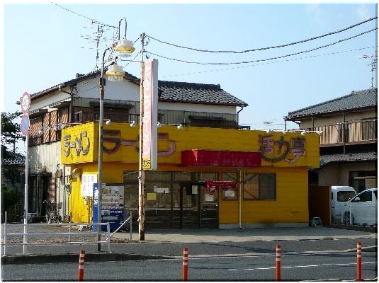 活力亭(袖ヶ浦)