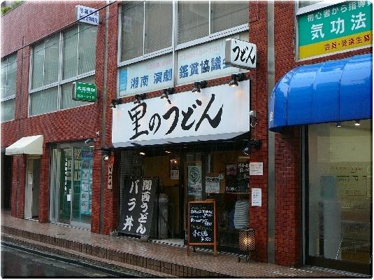 里のうどん(藤沢)