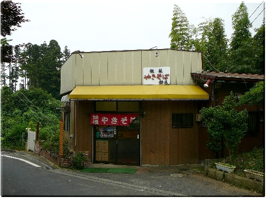 やきそば鈴木(成田)