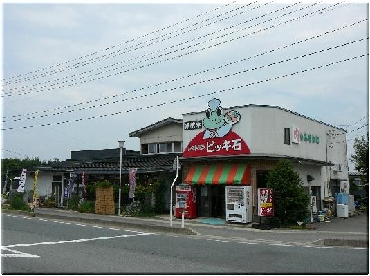 ビッキ石(米沢)