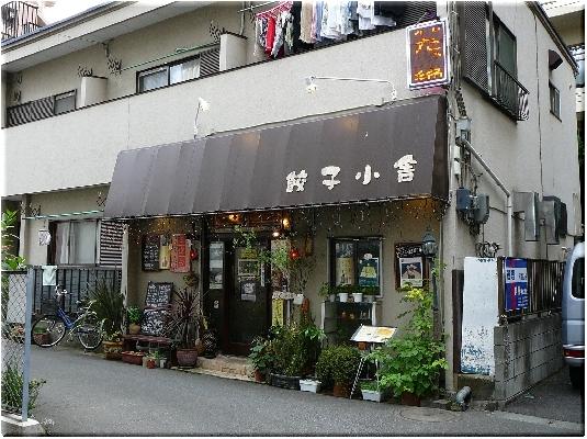 餃子小舎(柏市)