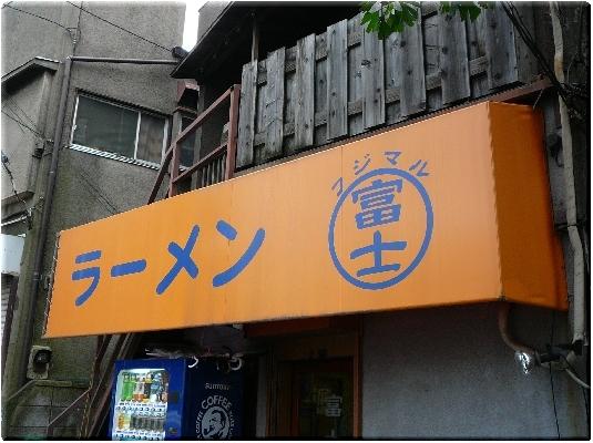富士丸(神谷本店)