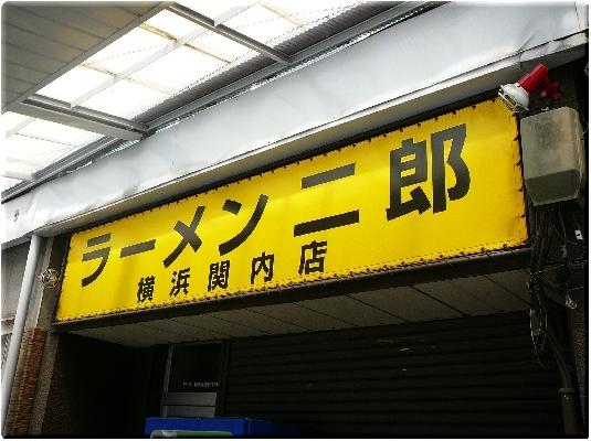 横浜関内店