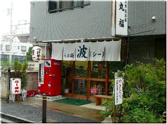 波(谷中)
