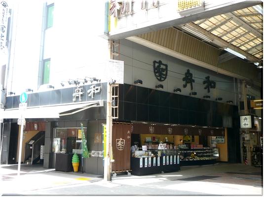舟和本店(浅草)