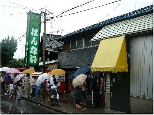 坂内食堂(喜多方)