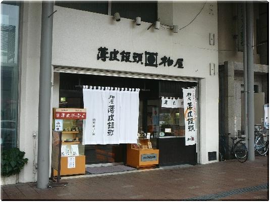 柏屋本店(郡山)