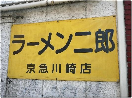 京急川崎店