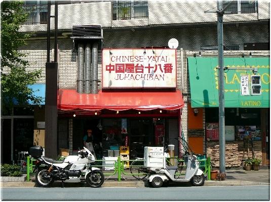 十八番(新川)