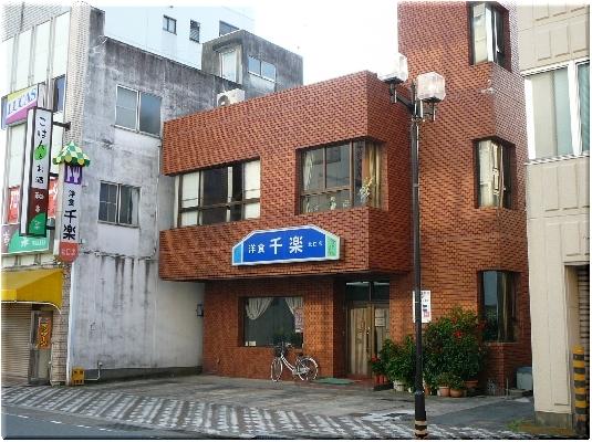 千楽(沼津)