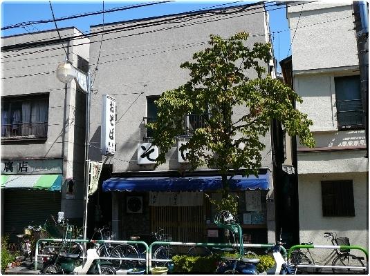 更科(東川口)