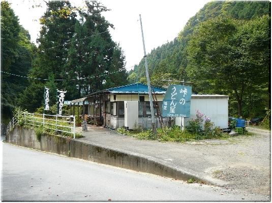 藤屋(上野村)
