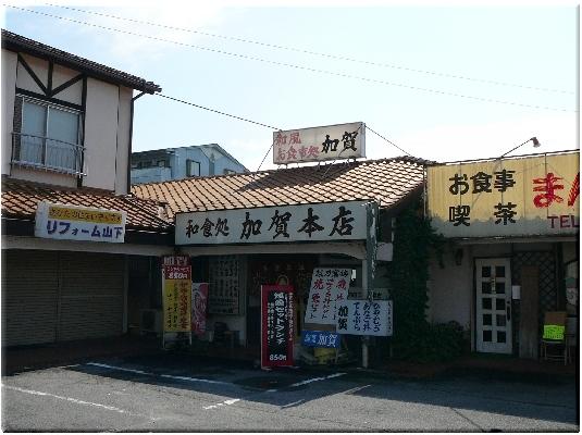 加賀本店(甲府)