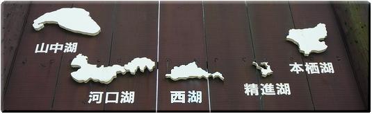 富士五湖めぐりスタート