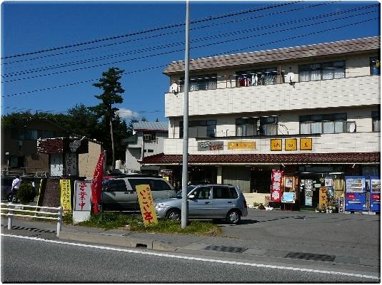 池田屋(御代田町)