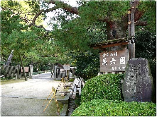 兼六園(金沢)