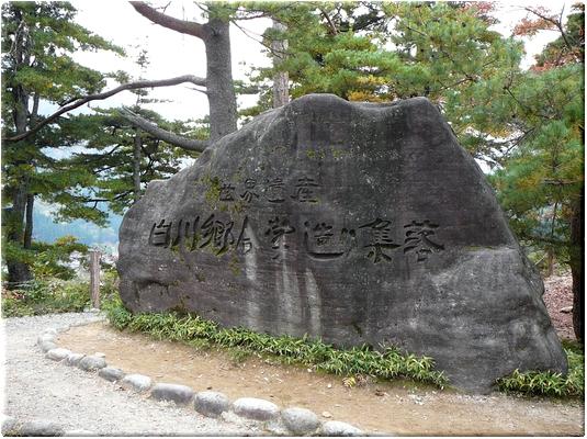 白川郷合掌造り集落(岐阜)