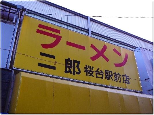 桜台駅前店