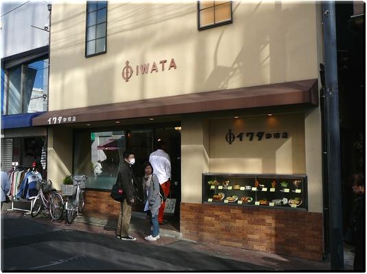 イワタコーヒー店(鎌倉)