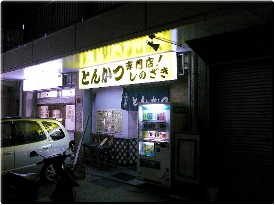 しのざき(行徳)