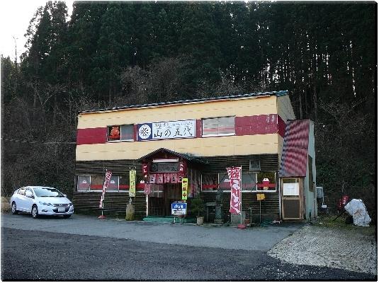 山の五代(秋田)