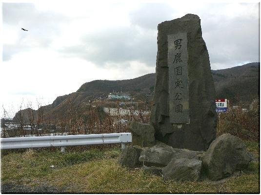 男鹿国定公園(秋田)