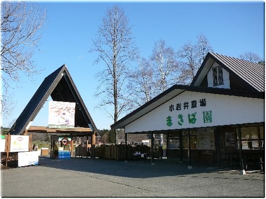 小岩井農場まきば園(盛岡)
