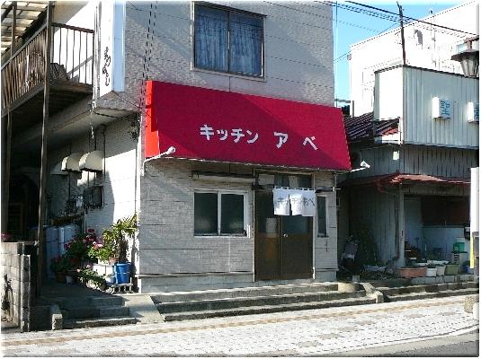 キッチンアベ(盛岡)