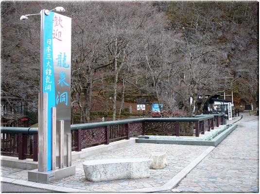 龍泉洞(岩泉町)