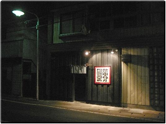 萬福食堂(水沢)