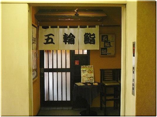 五輪鮨(五反田)