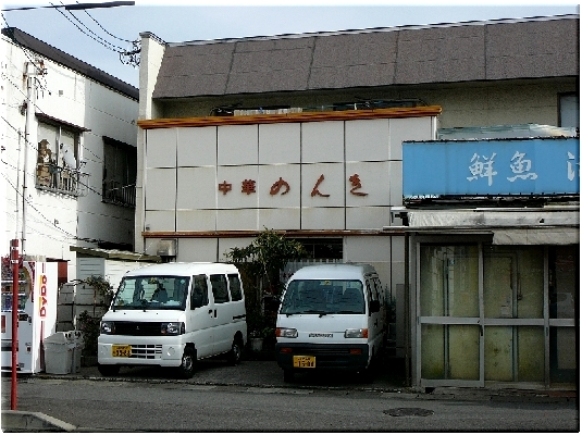 のんき(いわき)