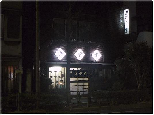 美穂(東小松川)