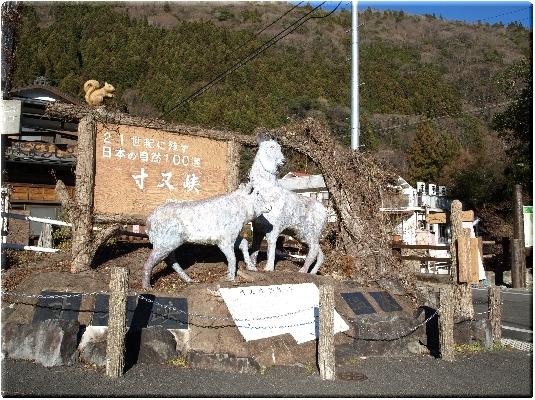 寸又峡温泉郷(榛原郡)