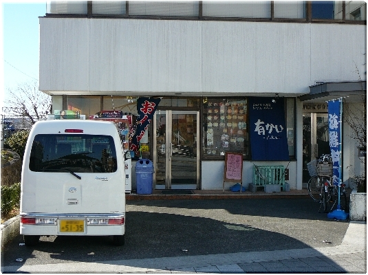 有かい(島田)