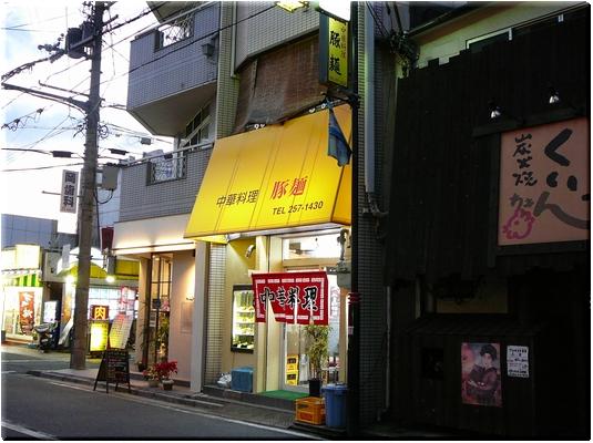 豚麺(堺市)
