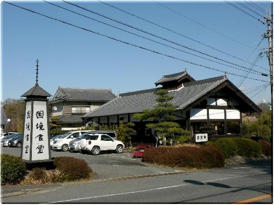 国境食堂(奈良)