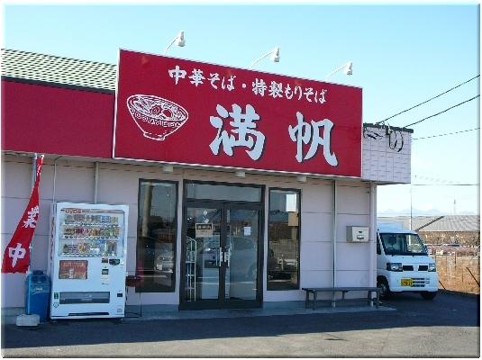 満帆(伊勢崎)