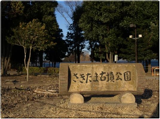 さきたま古墳公園(行田市)
