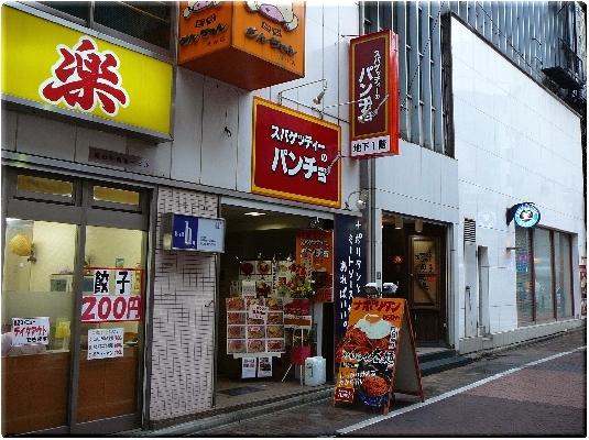 パンチョ(渋谷)