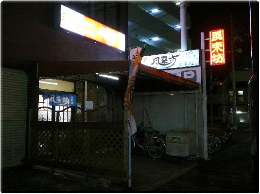 風来坊(名古屋)
